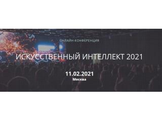 На московской онлайн-конференции Dahua представила свои интеллектуальные решения для транспорта