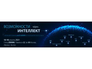 Dahua примет участие в международной выставке в Москве