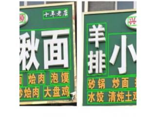 Dahua выиграла в конкурсе по чтению китайских уличных вывесок